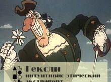 """Доктор Ливси - типичный """"Гексли"""""""