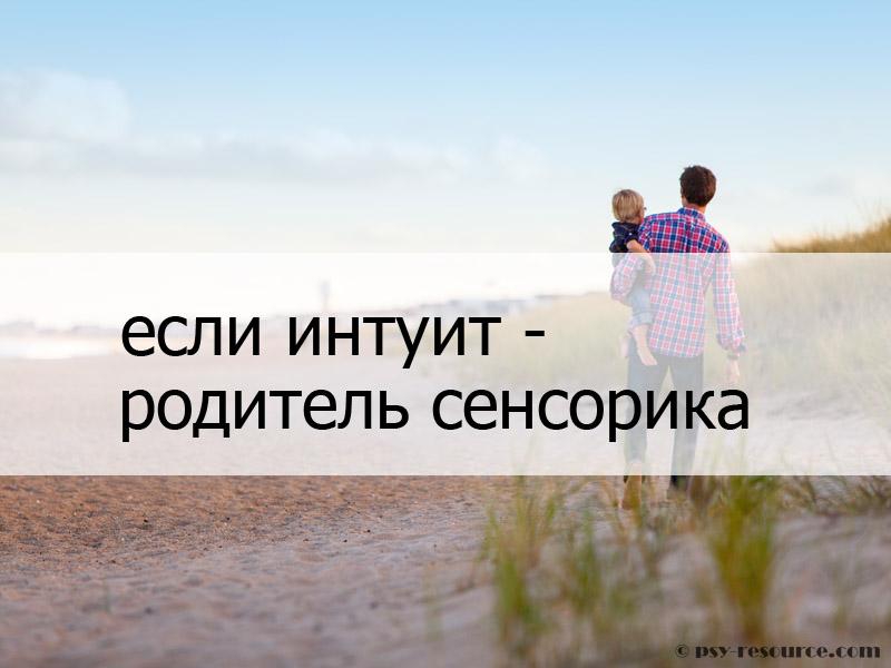 Если интуит — родитель сенсорика