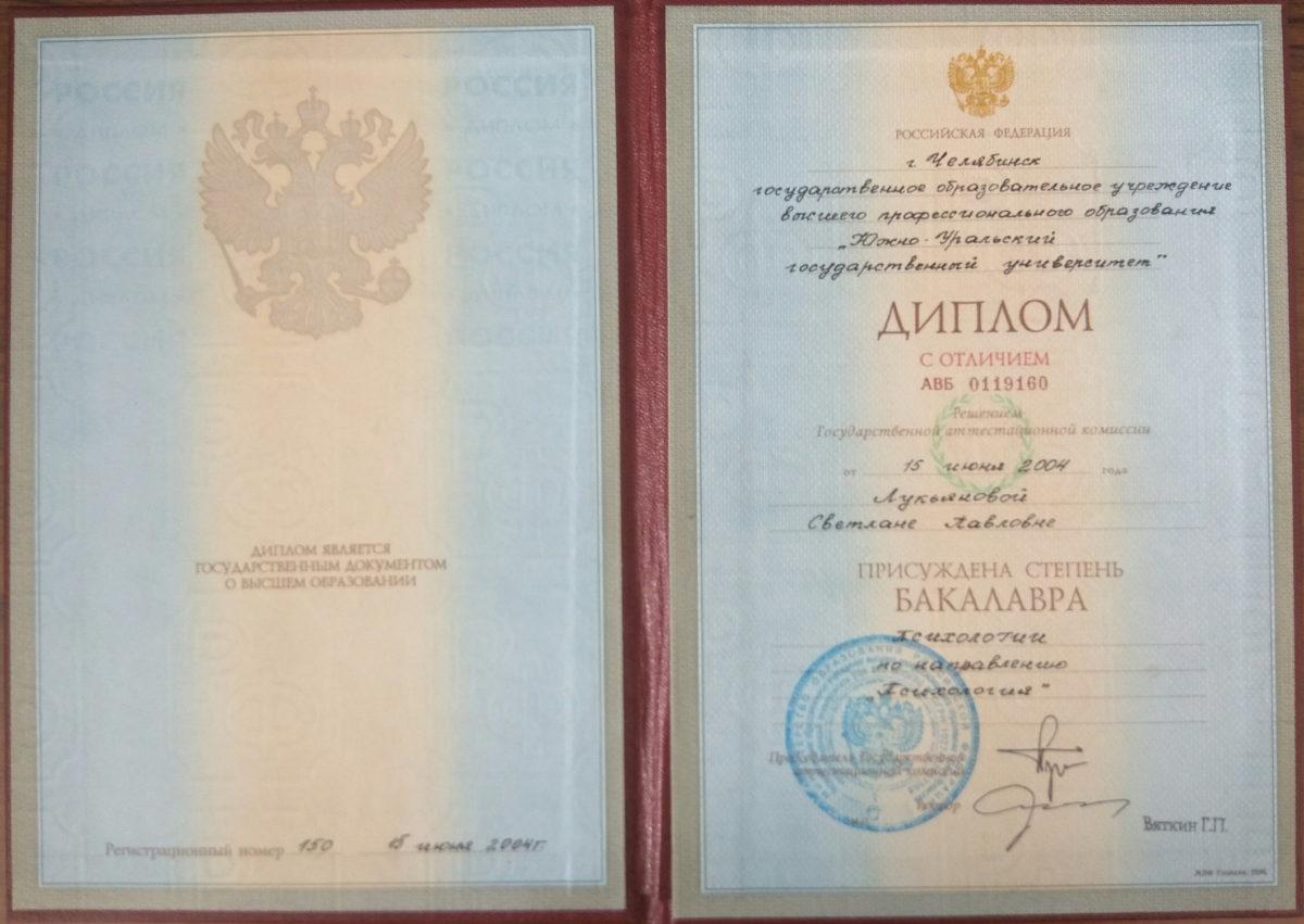 бакалавр психологии Гурская Светлана