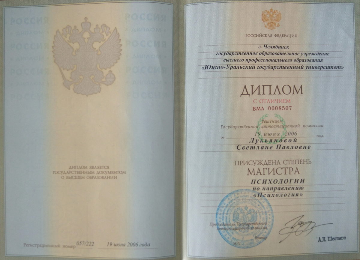 магистр психологии Гурская Светлана