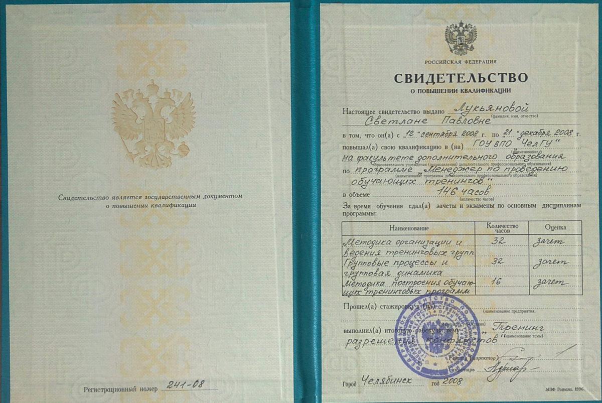 Ведущая тренингов Светлана Гурская