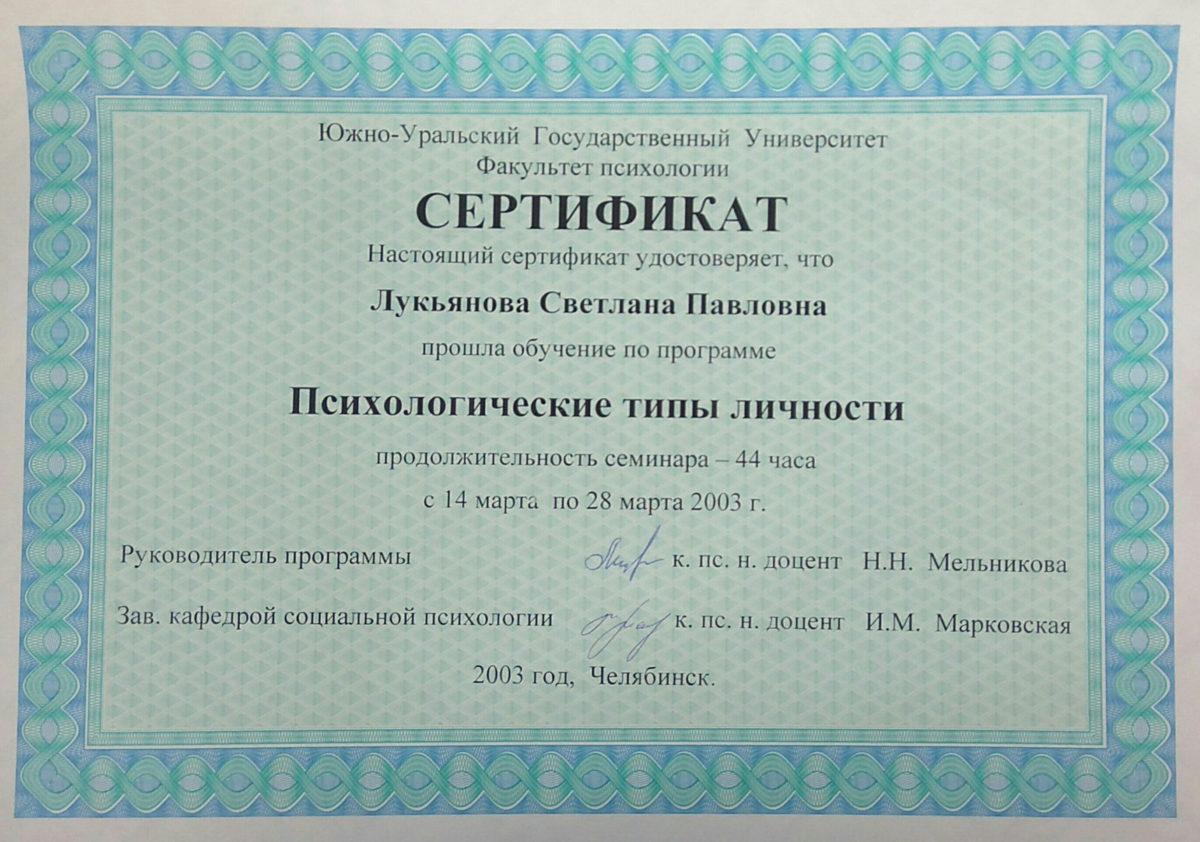Соционик Светлана Гурская